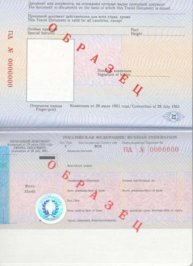 Удостоверение Беженца в РФ образец