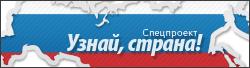 Узнай, Страна!