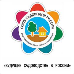 Создание условий для развития садоводства обсудили в Госдуме