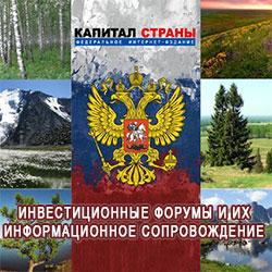 Инвестиционные форумы в России и их информационное сопровождение