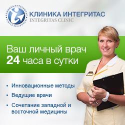 Клиника Интегритас